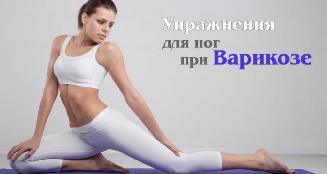 Упражнения при варикозе нижних конечностей гимнастика дома