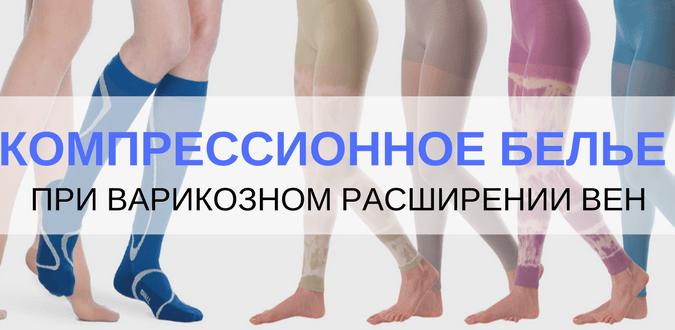 Чулки от варикоза вен на ногах